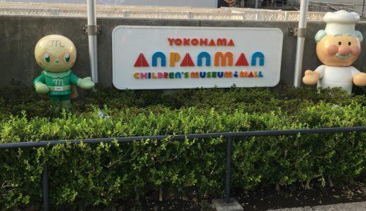 【横浜・おでかけ】アンパンマンミュージアム