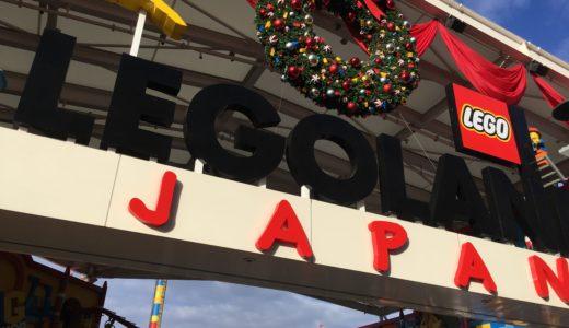レゴランド名古屋へ行ってきた!