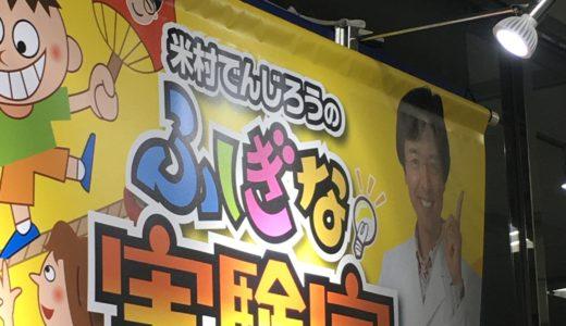 【池袋】米村でんじろうの不思議な実験室に行ってきました!