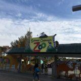 【埼玉・動物園】埼玉県こどもどうぶつ自然公園