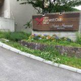 【新潟・おでかけ】関東ITソフトウェア保養所・ホテルハーヴェスト斑尾に行ってきた