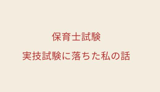 保育士試験の実技試験に落ちた話。