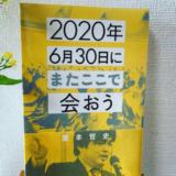【読書記録】2020年6月30日にまたここで会おう。