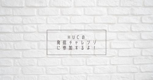 HUC(母親アップデートコミュニティ)の発信チャレンジに参加することにしました!